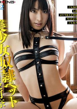 Kana Yume - Sex Slave