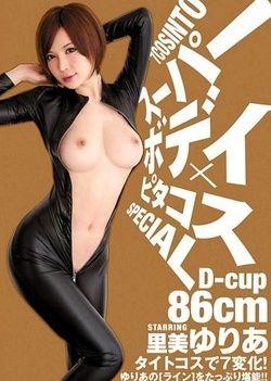 Super Body Pitakosu Special
