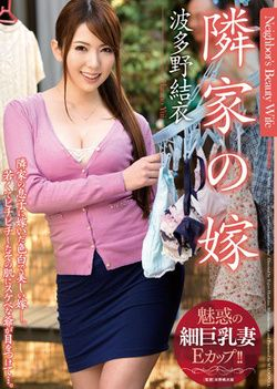 Yui Hatano - Daughter in law Next Door