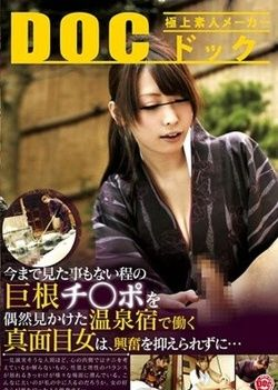 Engaging Woman Working At Hot Spring By Chance