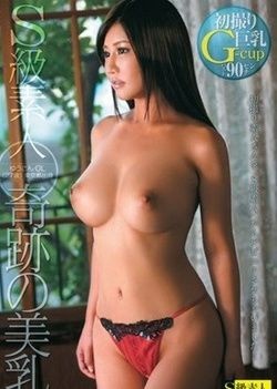 Yu S Class Amateur Breasts Of Miracle