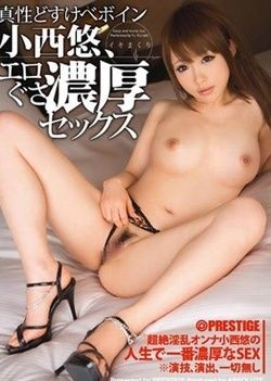 Yuu Konishi, Sex Sa Rich Tool Erotic