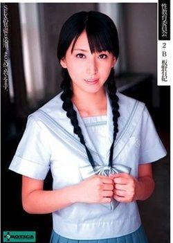 Itano Yuki 2-b Sex Education Committee