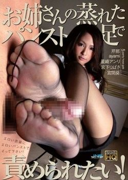 Accused Of That Stuffy Hot-chick Pantyhose Feet!
