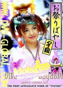 Japanese Carnival Girl