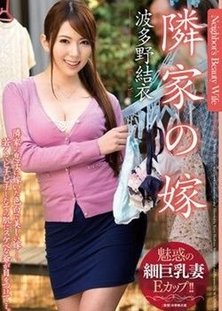 Sexymissy-in-law Next Door Hatano Yui