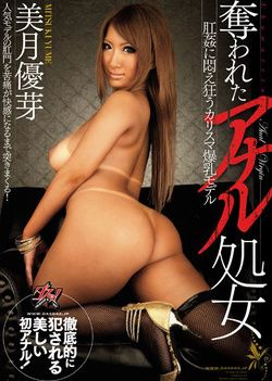 Yume Mizuki - Big Tits Charisma Model