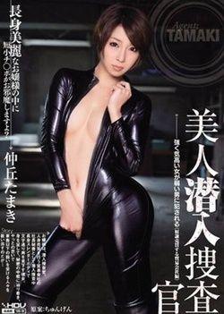 Beauty Undercover Naka Hill Tamaki
