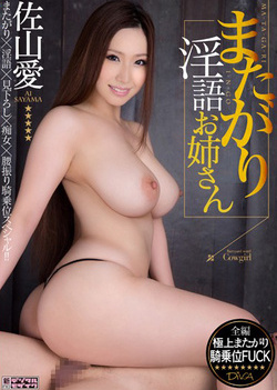 Ai Sayama - Lady Who Straddles and Talks Dirty