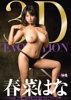 Hana Haruna - 3D EVOLUTION A New Dimension In Sex