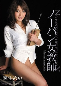 Mei Asou - Female Teacher Without Panties