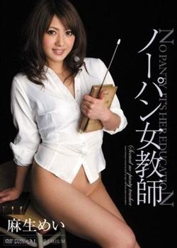 Mei Asou - Female Teacher Without Panties