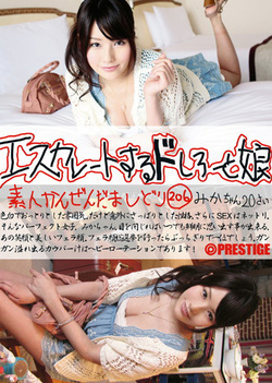 Mika Nanjo - Young Female True Amateur Who Will Escalate 206