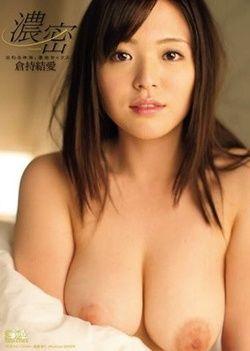 Forming Dense Sex Kuramochi Love