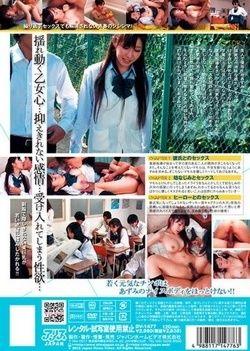 Azumi Kinoshita Lust Aoki