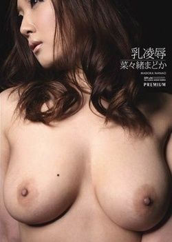 Breast Humiliation Nana Together Madoka