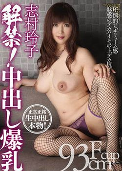 Lifting Of Ban! Reiko Shimura Big Tits Cream Pie
