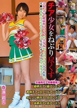 Minato Riku That Consuming Neburi Chia Hottie