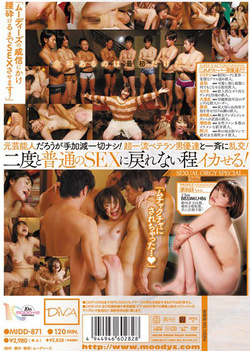 Maki Sarata - Orgy Special Additional Field Windin