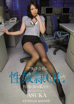 Asuka - Sex Slave Office Lady In A Black Company