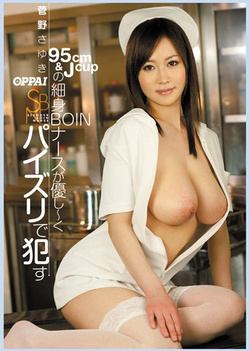 Sayuki Kanno - 95cm & J-cup Slender Big-breasted Nurse Will Do You By Tenderly Sliding Your Dick Between Her Boobs