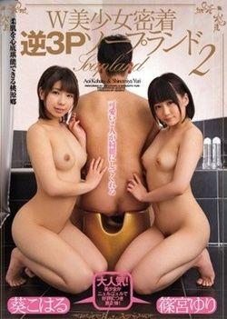 w pretty adhesion reverse 3p soapland 2 shinomiya