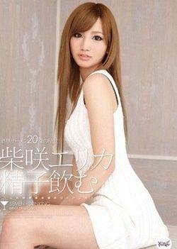 Shibasaki Erika Take Sperm