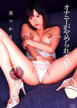 Masturbation Can Not Stop! Tsukasa Aoi