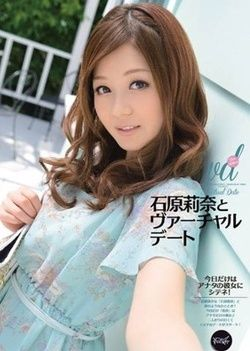 Virtual Dating Ishihara Rina