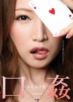 Mouth Hot-sexing Asami Ogawa
