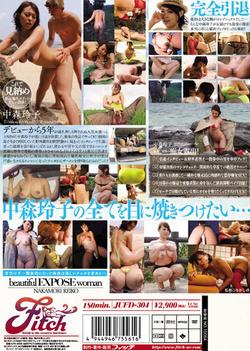 Reiko Nakamori - Exposure Last Full Retirement