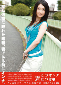 Mayumi Chikazawa - Regarding This Woman Who Has Become A Wife 1