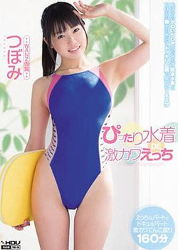 Swimsuit De Deep River Etch Bud Good