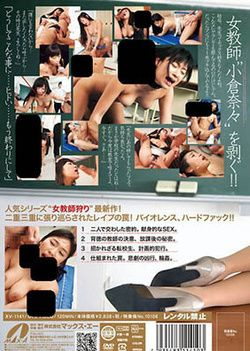 Female Teacher Searching Ogura Nana