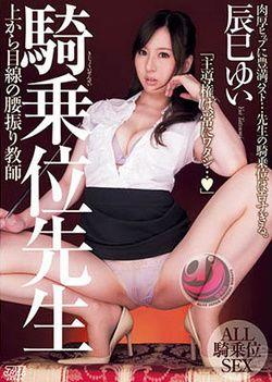 Cowhottie Teacher Tatsumi Yui