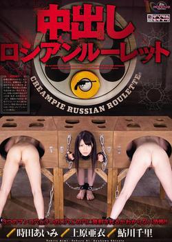 Tokita Aimi, Uehara Ai, & Ayukawa Chisato - Creampie Russian Roulette