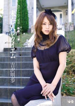 Akiho Yoshizawa - Requiem Widow