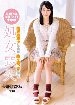 Yonamine Sakura - AV Debut 18 Years Old