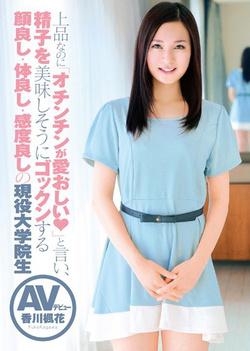 Fuuga Kagawa - Active Graduate Student AV Debut