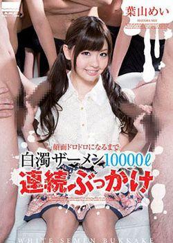 Japanese bukkake dvd sale that result
