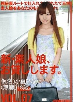 New Amateur Sexymissy, I Will Lend You. Vol.07