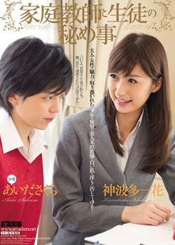 Ichika Kamihata & Sakura Aida - Secret Of Student And Tutor