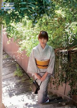Iioka Kanako - Everyday Kimono Beauty