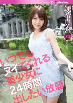 Mai Satsuki - Beautiful Girl Anytime for 24 Hours