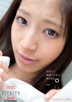 Ruri Narumiya - I Drink Sperm