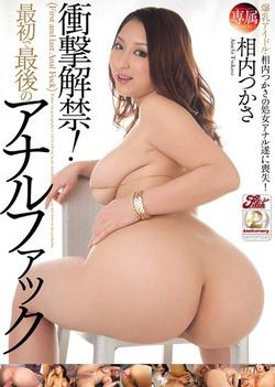Aiuchi Tsukasa - Shock Ban Anal Aiuchi