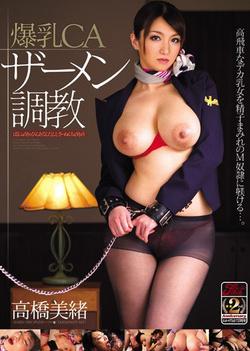 Mio Takahashi - CA Semen