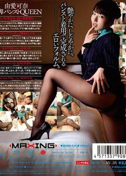 Kana Yume - Love Kana Pantyhose Legs