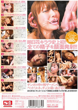 Asuka Kirara - All Facial