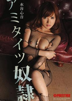 Mizutani Kokone - Amitaitsu Heart Sound